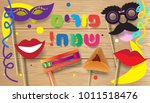 happy purim  translate from...   Shutterstock .eps vector #1011518476