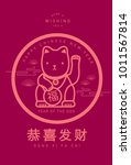 chinese new year of the dog... | Shutterstock .eps vector #1011567814