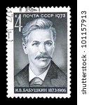 ussr   circa 1973  a stamp... | Shutterstock . vector #101157913