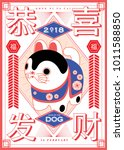chinese new year of the dog... | Shutterstock .eps vector #1011588850