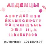 cyrillic candy font. glossy... | Shutterstock .eps vector #1011864679