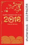 vertical banners set with 2018... | Shutterstock .eps vector #1011946354