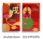 chinese new year 2018 vertical...   Shutterstock .eps vector #1011991093