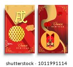chinese new year 2018 vertical... | Shutterstock .eps vector #1011991114