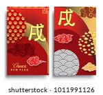 chinese new year 2018 vertical... | Shutterstock .eps vector #1011991126