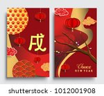 chinese new year 2018 vertical... | Shutterstock .eps vector #1012001908