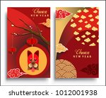 chinese new year 2018 vertical... | Shutterstock .eps vector #1012001938