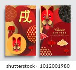 chinese new year 2018 vertical... | Shutterstock .eps vector #1012001980
