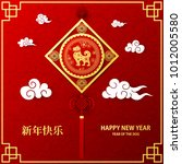 new year background with golden ... | Shutterstock .eps vector #1012005580