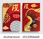 chinese new year 2018 vertical... | Shutterstock .eps vector #1012006660