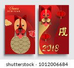 chinese new year 2018 vertical... | Shutterstock .eps vector #1012006684
