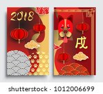 chinese new year 2018 vertical... | Shutterstock .eps vector #1012006699