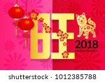 chinese new year poster  year... | Shutterstock .eps vector #1012385788