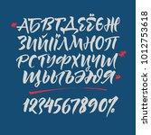 russian and ukrainian... | Shutterstock .eps vector #1012753618