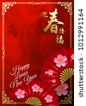 chinese new year sale design... | Shutterstock .eps vector #1012991164