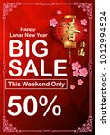 chinese new year sale design... | Shutterstock .eps vector #1012994524