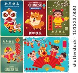 vintage chinese new year poster ... | Shutterstock .eps vector #1013237830