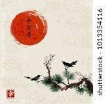 pine tree  sakura cherry tree... | Shutterstock .eps vector #1013354116