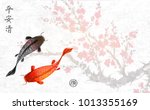 sakura branch in blossom and...   Shutterstock .eps vector #1013355169