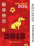 yellow earth dog is a symbol of ...   Shutterstock .eps vector #1013371324
