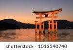 itsukushima 2017 torii gate in... | Shutterstock . vector #1013540740