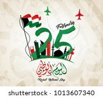 kuwait national day... | Shutterstock .eps vector #1013607340