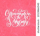 translated from russian happy 8 ... | Shutterstock .eps vector #1013866540