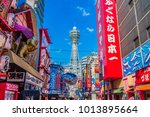 osaka japan   january 30 2018... | Shutterstock . vector #1013895664
