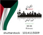 vector illustration of kuwait... | Shutterstock .eps vector #1014115009