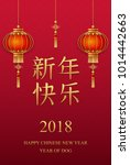 happy chinese new year 2018 card | Shutterstock . vector #1014442663