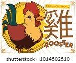 poster for chinese zodiac with... | Shutterstock .eps vector #1014502510