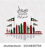 kuwait national day vector... | Shutterstock .eps vector #1014830704