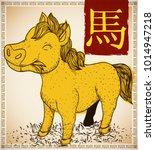 cute horse of chinese zodiac ... | Shutterstock .eps vector #1014947218