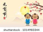 lantern festival or chinese...   Shutterstock .eps vector #1014983344