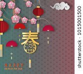 vector chinese new year paper... | Shutterstock .eps vector #1015001500