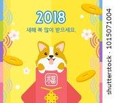 seollal  korean lunar new year  ... | Shutterstock .eps vector #1015071004