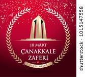 republic of turkey national... | Shutterstock .eps vector #1015147558