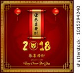 happy chinese new year 2018... | Shutterstock .eps vector #1015294240