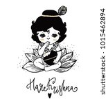 cute little krishna | Shutterstock .eps vector #1015462894