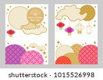 happy chinese new year cards... | Shutterstock .eps vector #1015526998