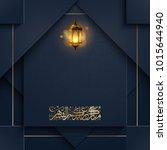 ramadan kareem islamic vector... | Shutterstock .eps vector #1015644940