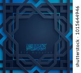 eid mubarak islamic vector... | Shutterstock .eps vector #1015644946