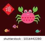 crab greeting card with chinese ... | Shutterstock .eps vector #1016442280