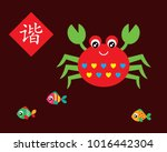crab greeting card with chinese ... | Shutterstock .eps vector #1016442304