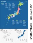 japan map. vector | Shutterstock .eps vector #1016636554