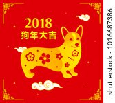 chinese new year 2018 vector... | Shutterstock .eps vector #1016687386
