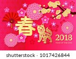 chinese new year poster design  ... | Shutterstock .eps vector #1017426844