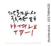 korean alphabet   handwritten... | Shutterstock .eps vector #1017484420