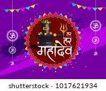 illustration of happy maha... | Shutterstock .eps vector #1017621934