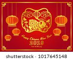 happy chinese new year 2019... | Shutterstock .eps vector #1017645148